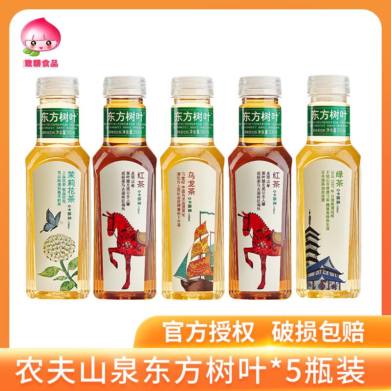 农夫山泉东方树叶红茶绿茶茉莉乌龙茶500ml5瓶装多口味无糖茶饮料