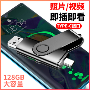 U disk mobile computer dual-use USB flash drive 128g genuine high-speed Android otg large-capacity mobile phone u disk dual head mobile usb interface dual-use plug Huawei type-c three-in-one disk authentic 256G