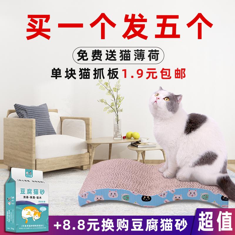 猫抓板磨爪器猫咪磨抓板不掉屑立式防猫抓沙发保护瓦楞纸猫爪板