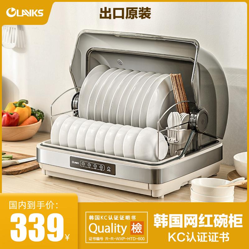 OLAYKS 小型消毒柜家用迷你碗筷餐具烘干消毒机台式桌面保洁碗柜