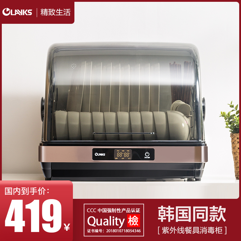 OLAYKS 小型家用紫外线消毒柜台式保洁柜迷你茶具碗筷烘干消毒机