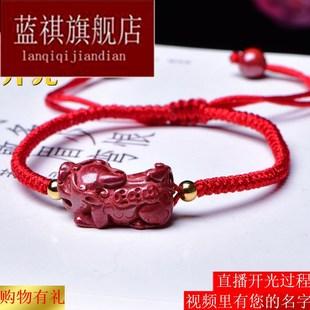 .开光福袋貔貅龙纹珠朱砂手串手编手链本命年男女款中国红礼物