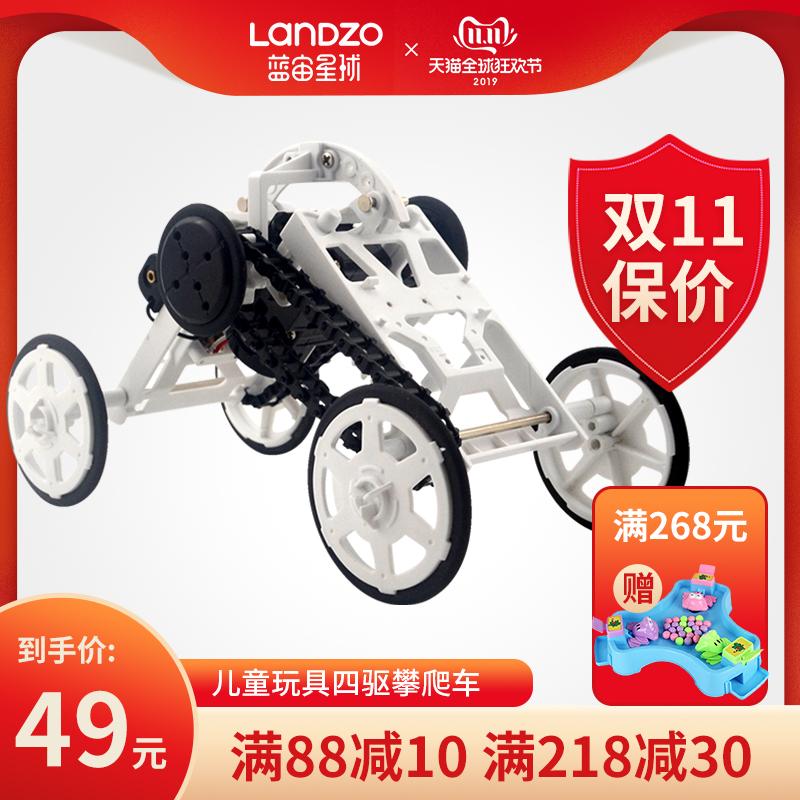 蓝宙/LANDZO 儿童玩具四驱攀爬车宝宝动手拼装组装物理机械运动