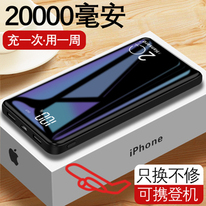Charging treasure large capacity 20000 mAh ultra-thin compact portable mobile power supply fast charging flash charging suitable for Huawei oppo Apple 8vivo Xiaomi mobile phone special general official authentic graphene punch