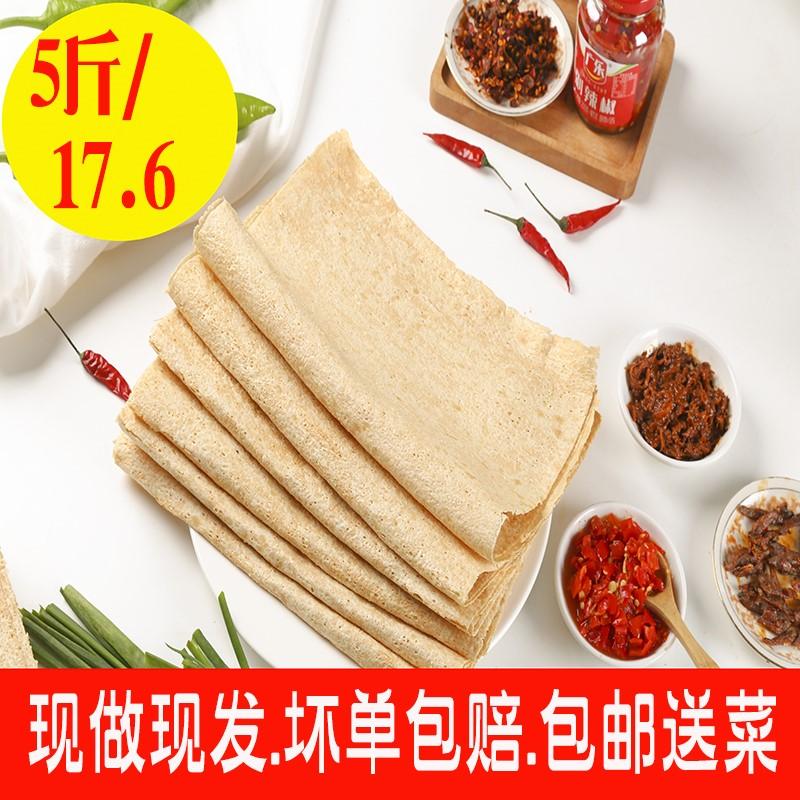 山东煎饼临沂小麦原味煎饼沂蒙山区小麦软大粗粮煎饼5斤临沂特产