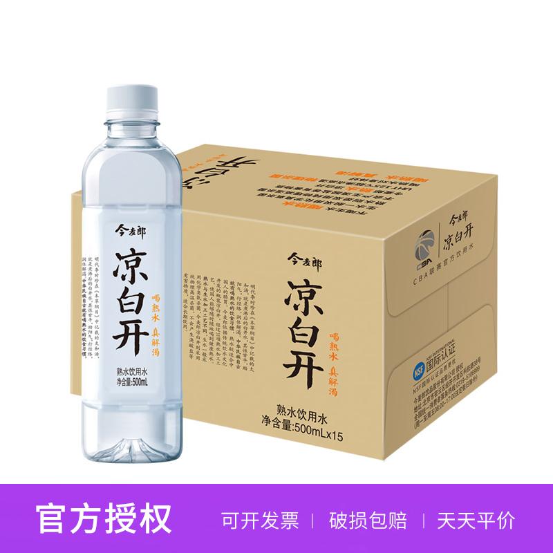今麦郎 凉白开500ml*15瓶整箱装 熟水饮用纯净水