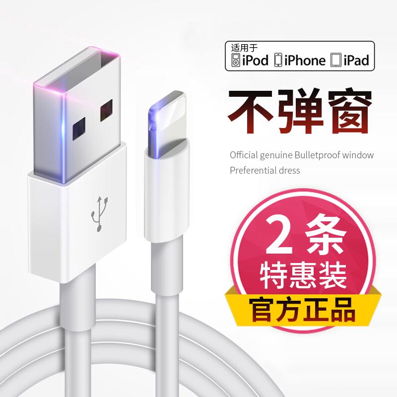 苹果数据线iPhone6s充电线器6快充7plus手机X加长2米8P冲电ipad平板5s六xr七sp八iphonex闪充xsmax车载