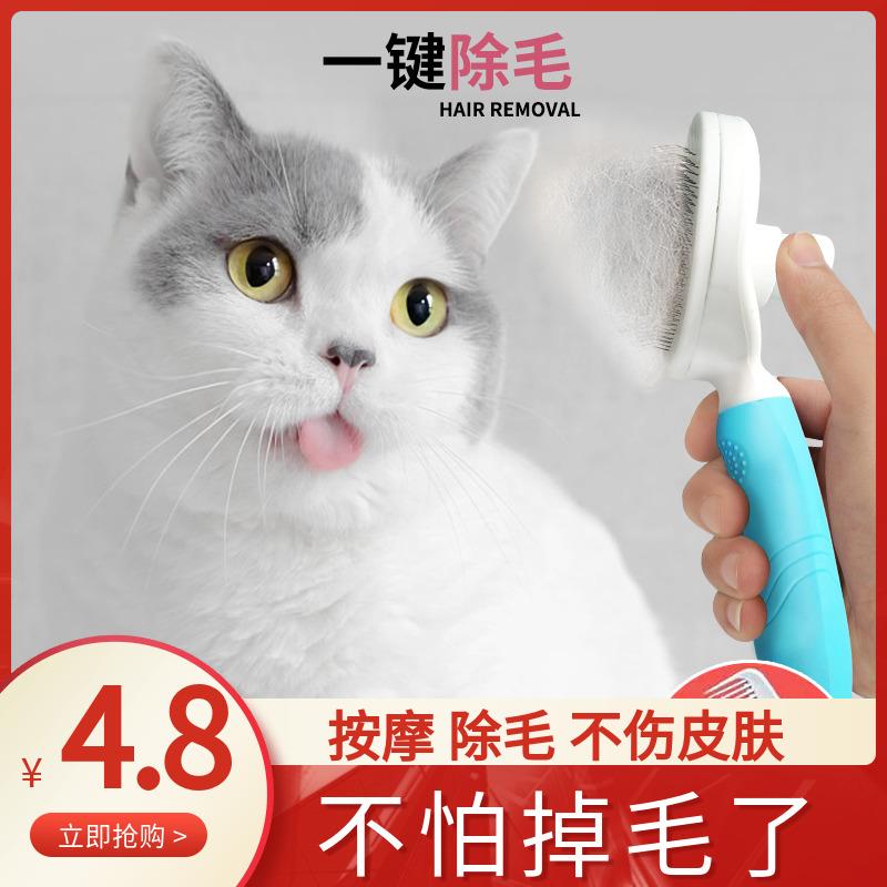 猫梳子狗毛梳子专用梳毛器狗毛刷宠物梳去浮毛猫毛清理器猫咪用品