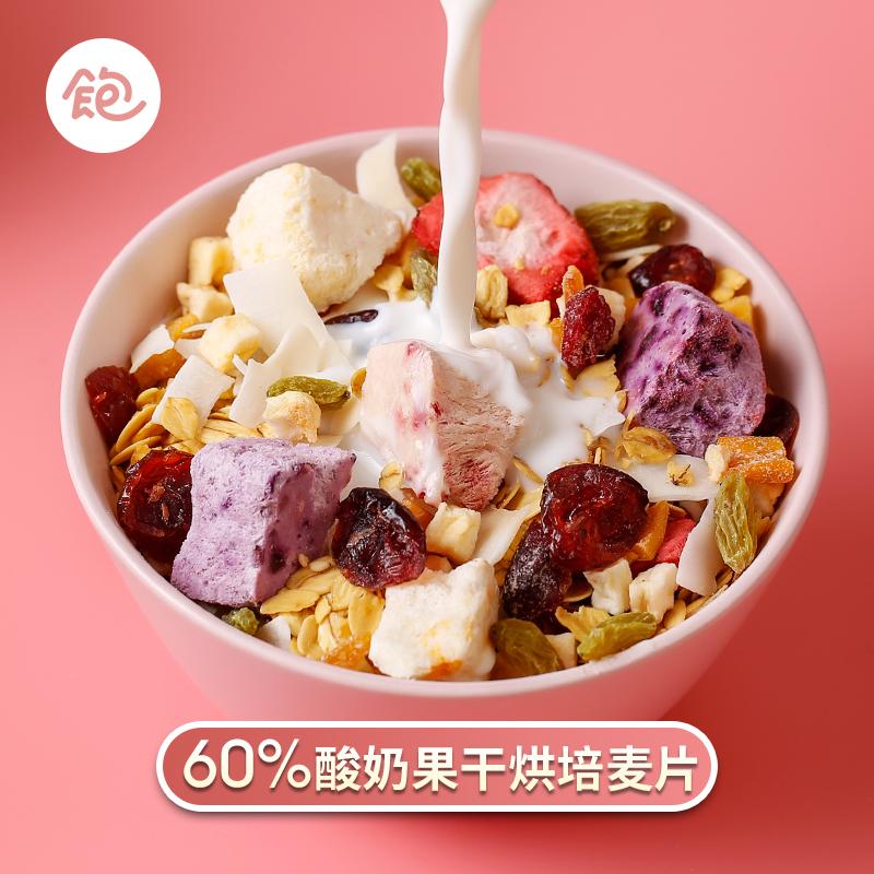 王饱饱酸奶果然多燕麦片早餐无蔗糖即食代餐水果速食非膨化400g