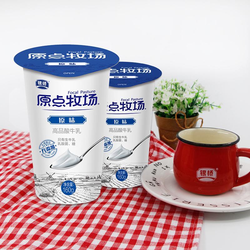 银桥原点牧场益生菌酸奶学生早餐奶整箱批发160g*12