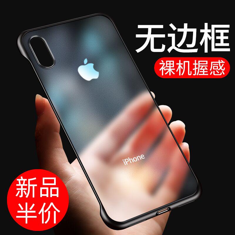 iPhone XS Max手机壳无边框苹果X超薄透明iPhonex磨砂XR男女款保护套iPhones硅胶防摔8X潮牌新款XMax夏天网红