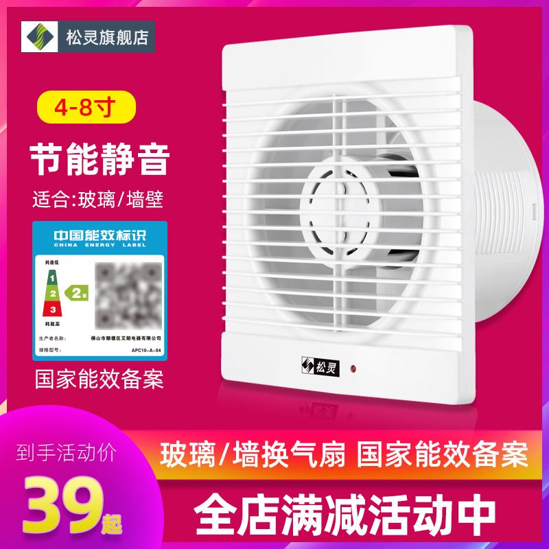 松灵排气扇卫生间圆孔家用玻璃窗式换气扇圆形浴室排风静音抽风机