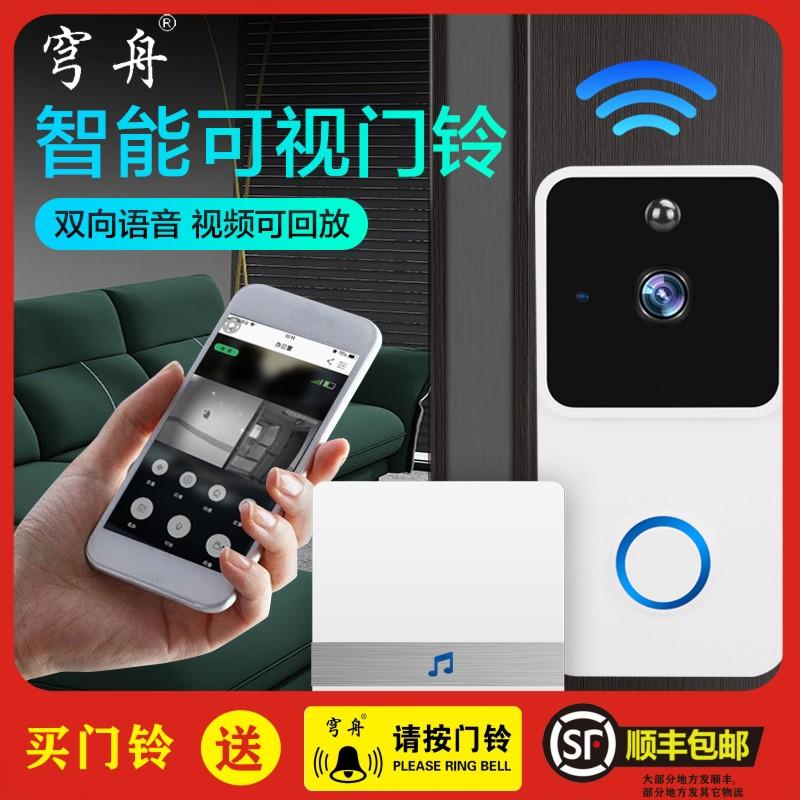 可视对讲门铃无线家用易装免布线远距离智能wifi手机远程实时监控