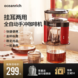 oceanrich / Ouxin Liqi Full Automatic Coffee Machine Drip American Portable Household Small Hand Punch Hanging Cup