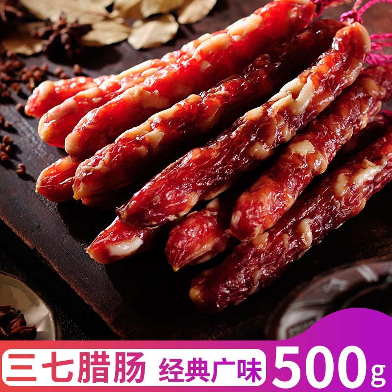 苟记腊味广式腊肠500g三七腊肠腊肉江门腊味广东甜味香肠广味特产