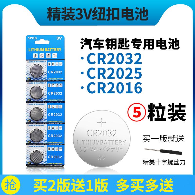 CR2032汽车钥匙锂3V纽扣电池cr2025主板cr2016人体重电子秤遥控器