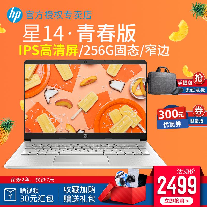 HP/惠普 星14s青春版 窄边框IPS高清屏 锐龙R3-3200U/R5-3500U轻薄便携笔记本电脑商务办公学生 银