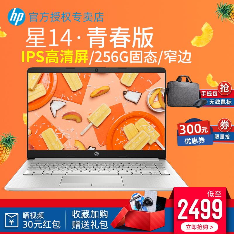 HP/惠普 星14s青春版 窄边框IPS高清屏锐龙R3-3200U/R5-3500U轻薄便携笔记本电脑商务办公学生银