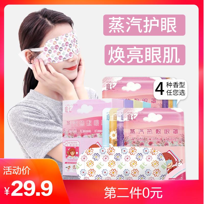 庭七蒸汽眼罩热敷缓解眼疲劳黑眼圈睡眠加热遮光男女眼罩护眼贴