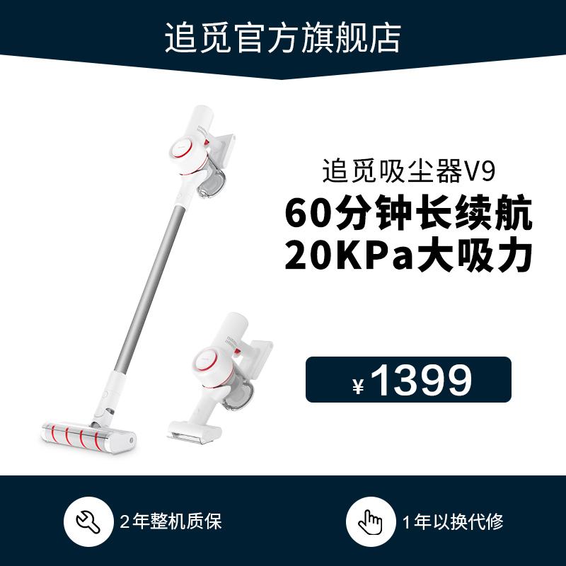 小米生态链企业爆品 追觅家用小型无线吸尘器V9手持大吸力除螨机