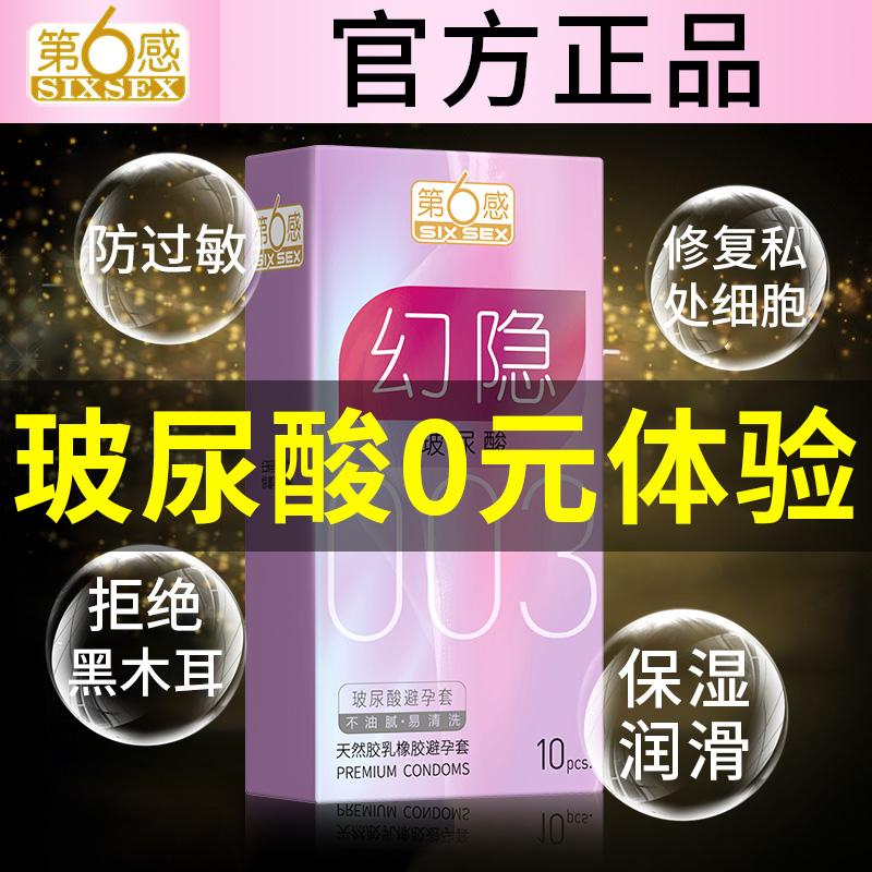 第六感避孕套超薄情趣玻尿酸男用性液体安全套0.01学生用品女润滑