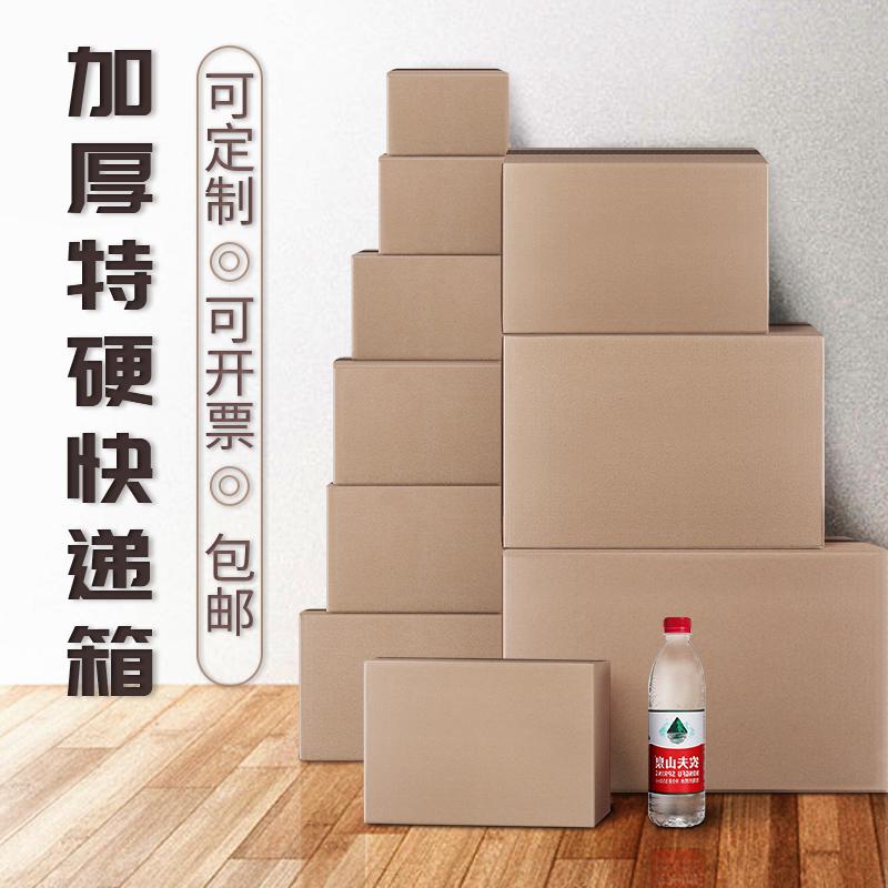 淘宝快递打包纸箱纸盒定做纸板瓦楞大纸壳纸皮箱子定制包装盒搬家