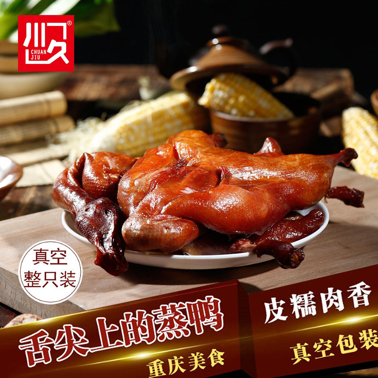 川久蒸鸭香辣酱板鸭整只脆皮手撕烤鸭零食开袋即食熟食重庆特产