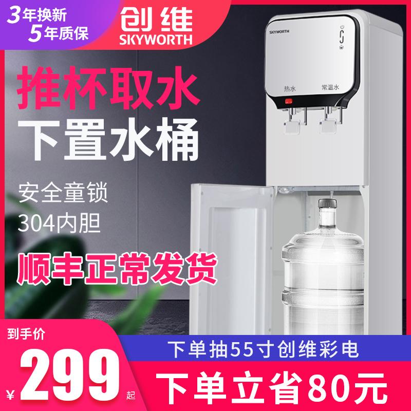 创维饮水机下置水桶家用立式冷热两用全自动上水茶吧机智能桶装水