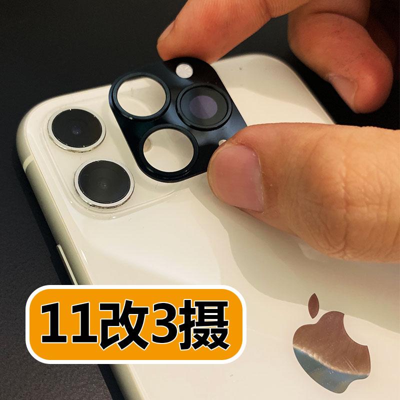 苹果11改11Pro镜头2变3后盖苹果x秒变iPhone11pro改装xsmax爆改镜头保护膜xr改11假贴改三镜头贴手机假摄像头图片