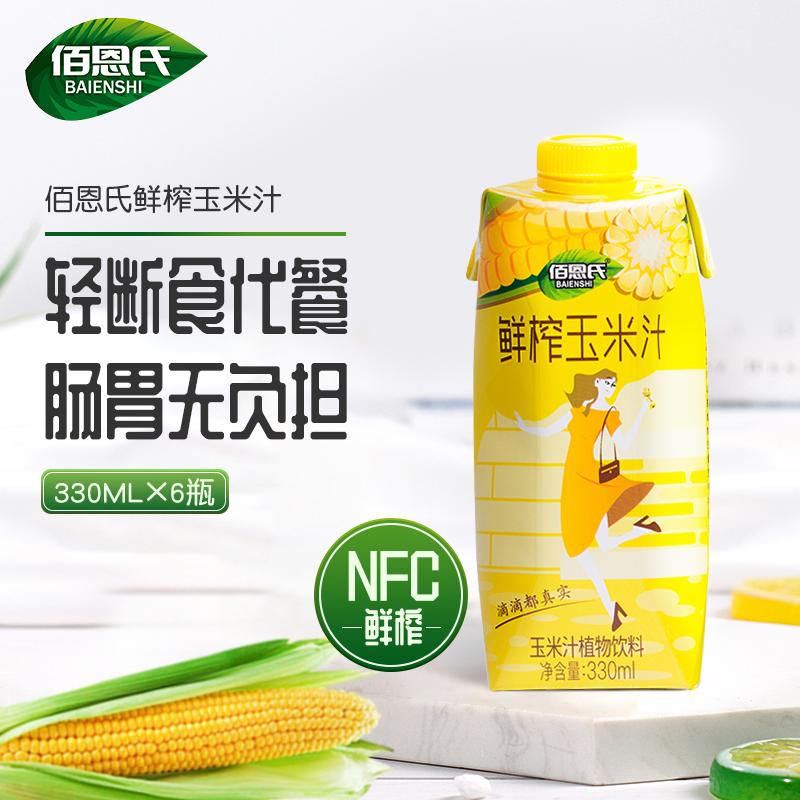 佰恩氏鲜榨玉米汁瓶装非浓缩谷物果蔬汁饮料聚餐酒宴330*6瓶