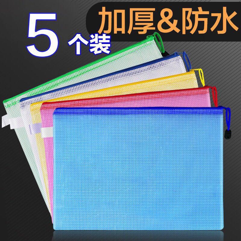 5个装加厚A4透明网格拉链文件袋办公防水档案袋资料袋学生试卷袋