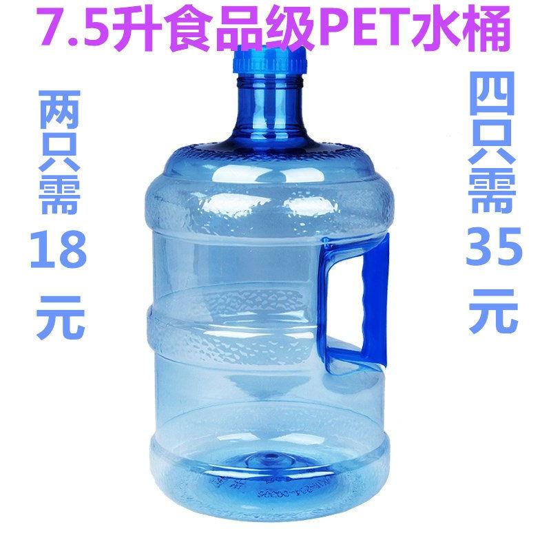 加厚7.5升食品级纯净水桶pet饮水机储水桶户外pc饮用盛水容器