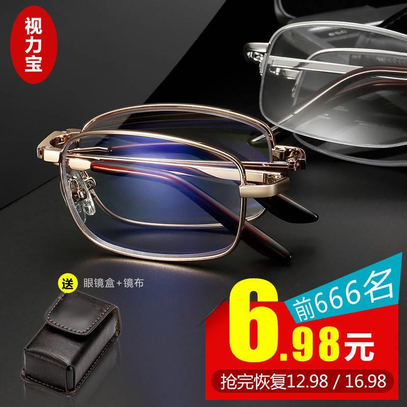 超轻老花镜男折叠便携式高清老化镜老光眼镜女时尚老年人老人花镜