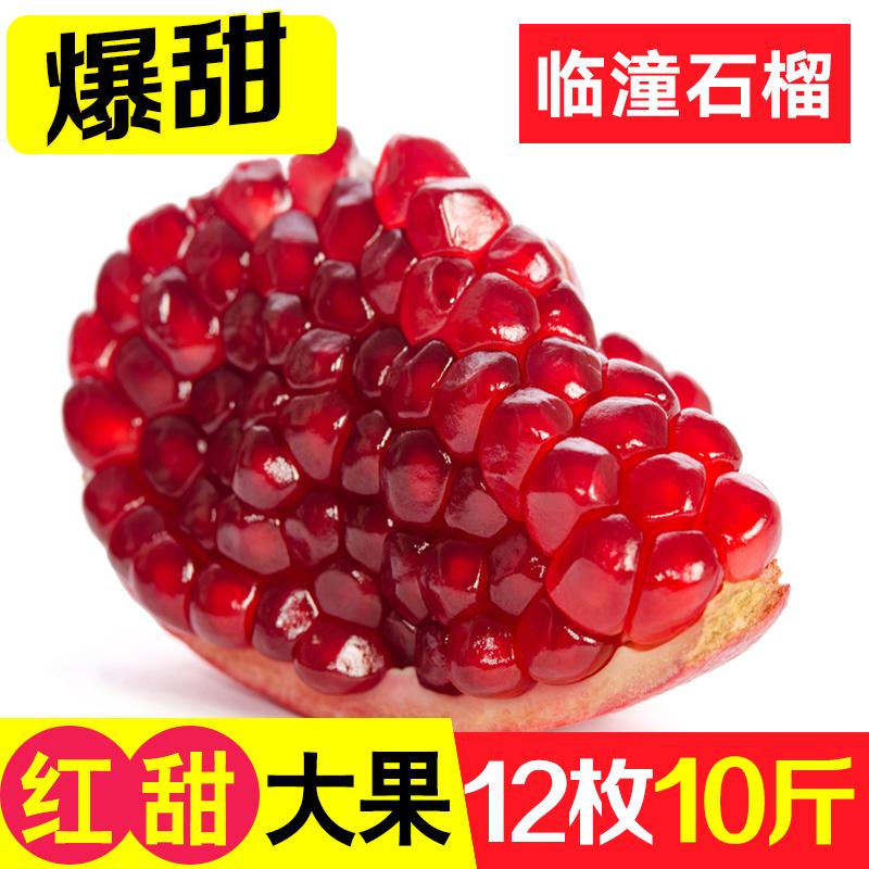 陕西特产临潼石榴水果老树红石榴新鲜包邮应季孕妇水果10斤非软籽