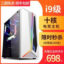 i7级高配电脑主机i5组装16G整机吃鸡游戏型主机办公diy兼容机网咖E5LOL英雄联盟电脑台式全套