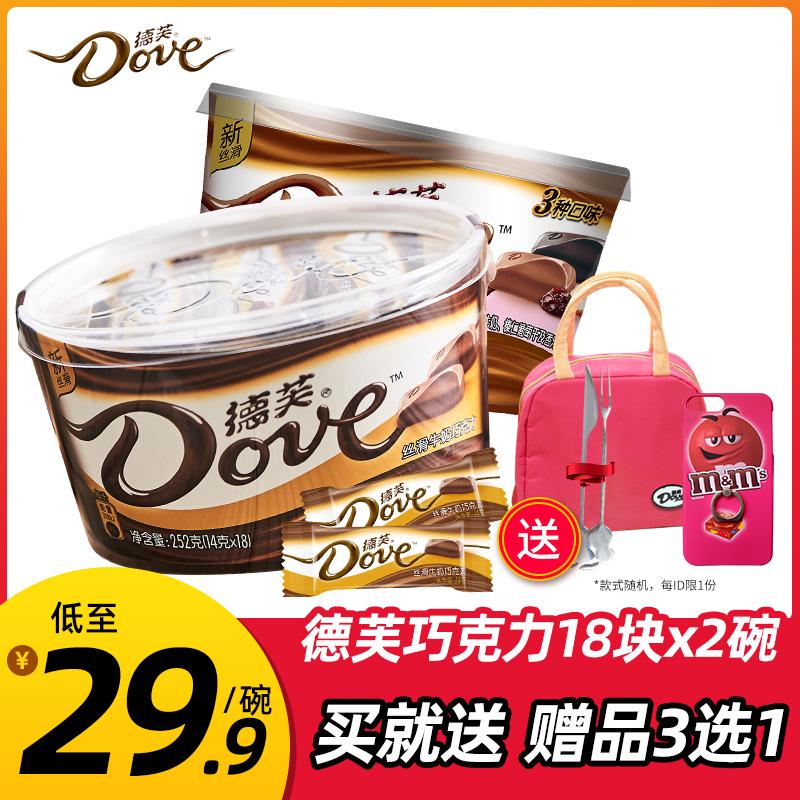德芙巧克力礼盒装丝滑牛奶纯黑白夹心3碗装排块送女友生日喜糖果