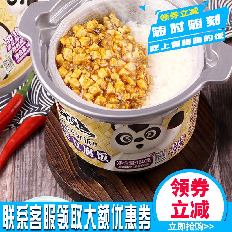 6盒装 紫山到饭点自热米饭麻婆豆腐懒人方便速食自助煲仔饭自热饭