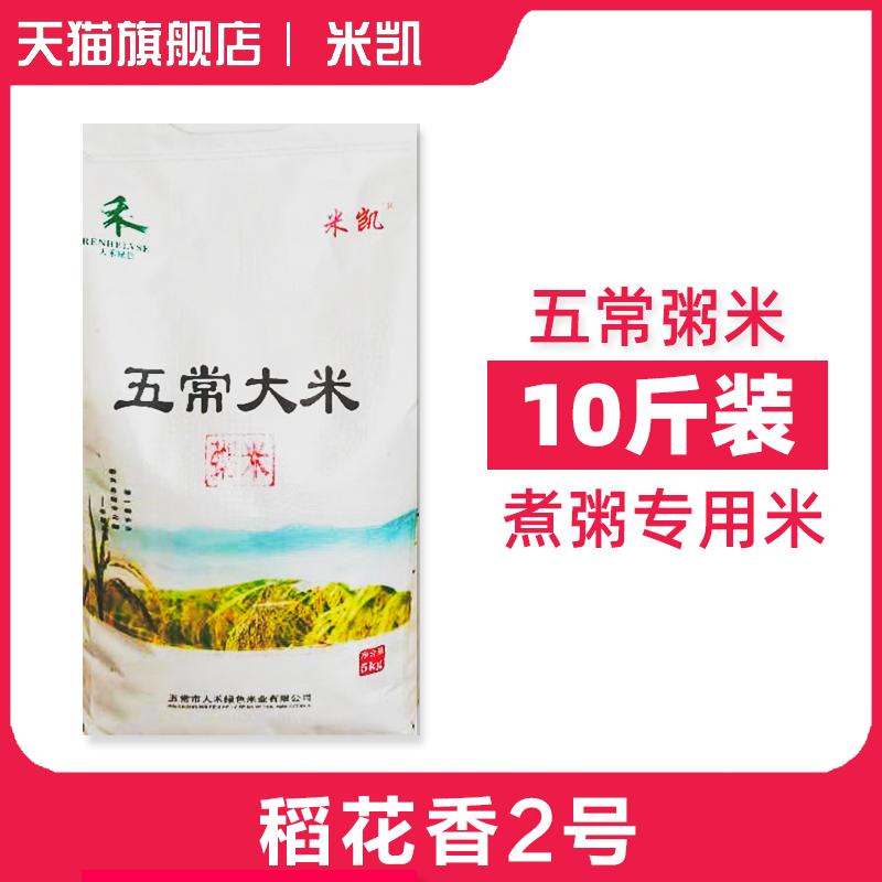 米凯五常粥米5kg宝宝米煮粥专用大米碎米10斤黑龙江香米细碎加工