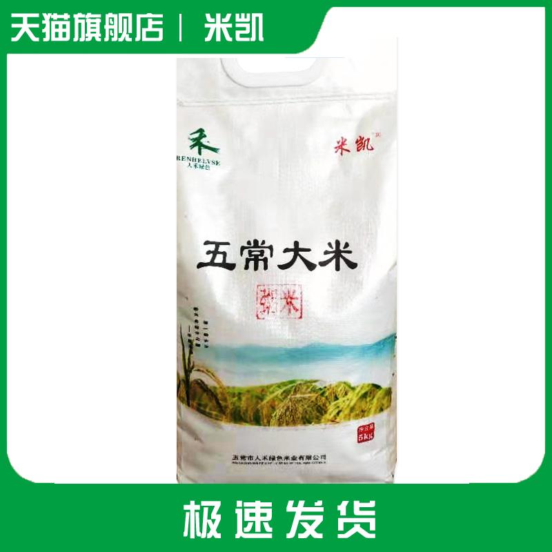 米凯 五常稻花香大米5kg粥米 小包装宝宝米 碎米 煮粥专用米