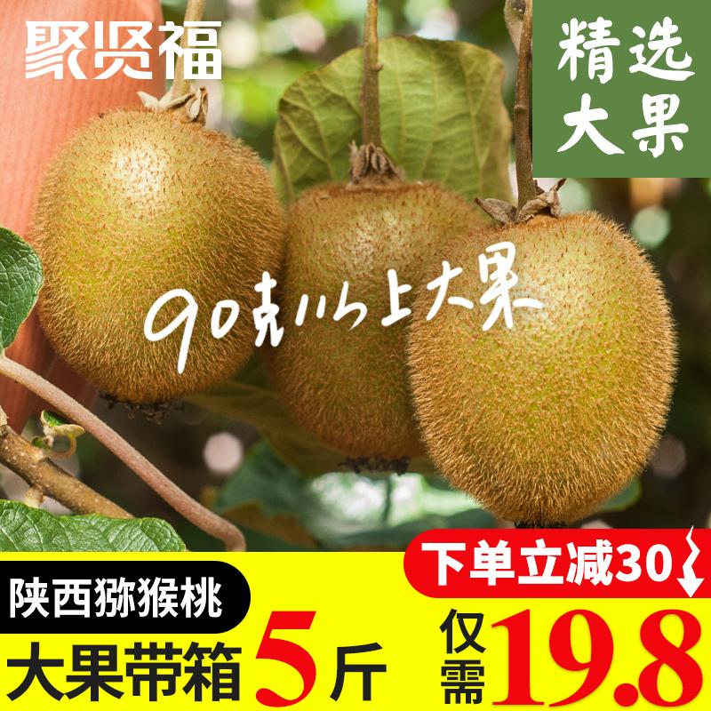 陕西周至徐香亚特猕猴桃大果带箱5斤水果新鲜当季整箱绿心奇异果