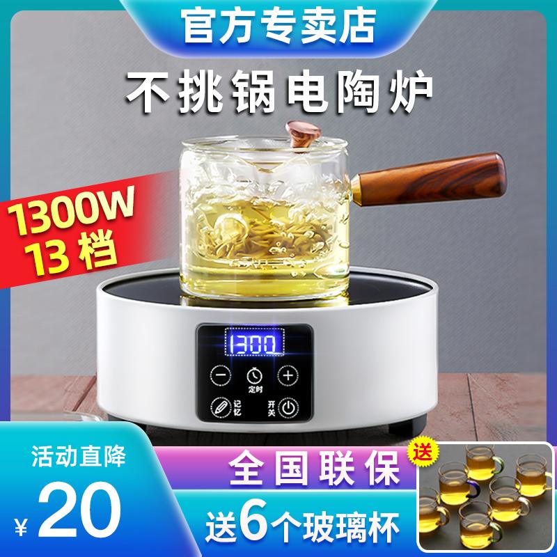 荣事达电陶炉煮茶家用静音小型迷你圆形泡茶烧水电热煮茶器电磁炉