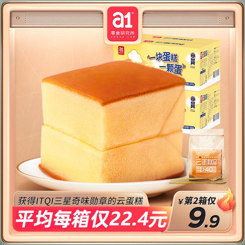 a1云蛋糕500g面包整箱早餐纯鸡蛋糕点下午茶点心休闲食品零食小吃