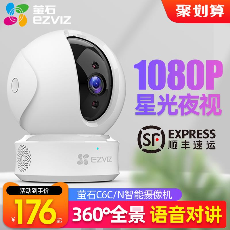 萤石云无线高清摄像头C6C/N无极监控器室内家用手机wifi远程网络