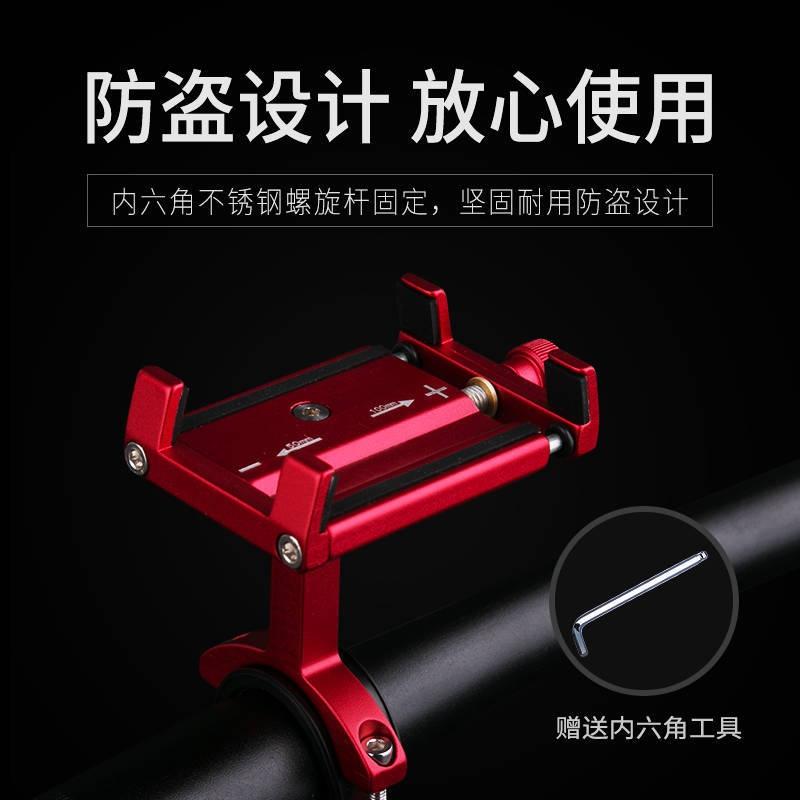 自行车手机架摩托电动车手机支架导航支架铝合金手机支架骑行装备