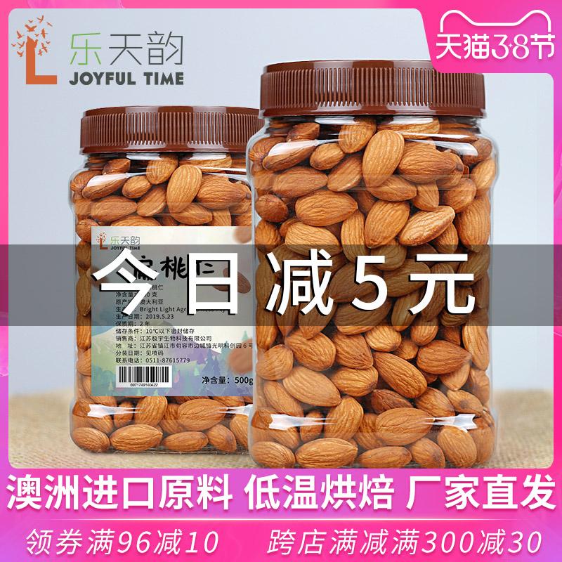 澳洲进口巴旦木仁500g罐装熟原味生扁桃仁零食小吃坚果干果大杏仁