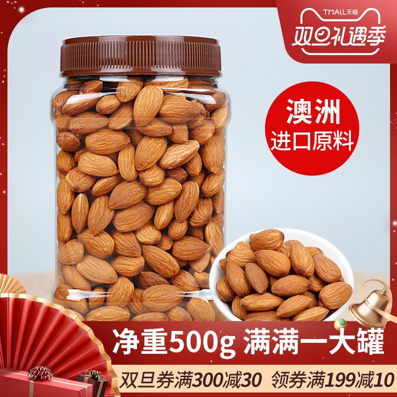 澳洲进口生巴旦木仁500g罐装原味扁桃仁孕妇零食坚果干果整箱5斤