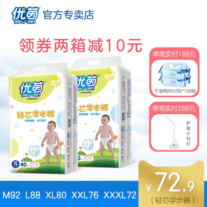 [¥52.9]优茵超薄婴儿拉拉裤XL透气干爽男女宝宝小内裤尿不湿加大码学步裤