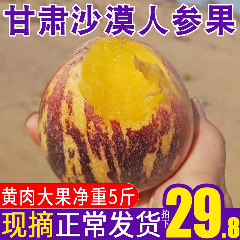 【精品大果】甘肃民勤人参果5斤沙漠新鲜水果孕妇圆果黄肉人生果