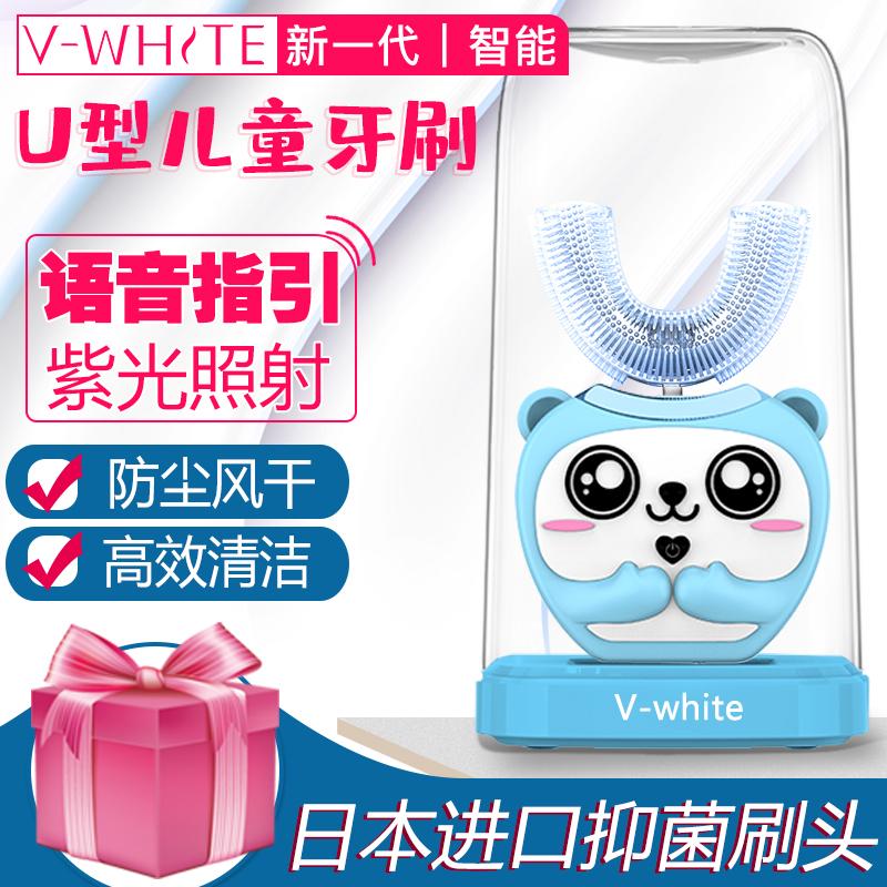 V-white儿童U型电动牙刷宝宝学生充电式洁牙器u形刷牙神器