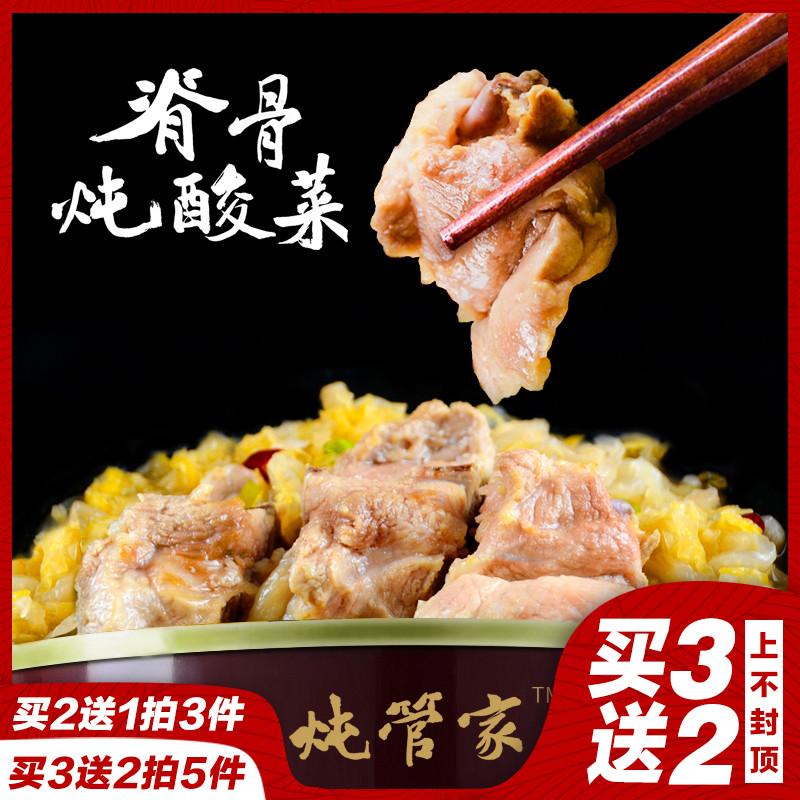 炖管家脊骨炖酸菜罐头肉即食500g速食食品宿舍即食午餐 肉食熟食